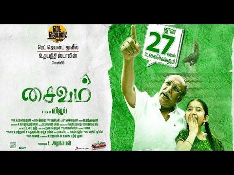 Saivam | Full Tamil Movie Online