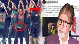 এবার টাইগারদের জয় নিয়ে একি বললেন অমিতাভ বচ্চন!! bd cricket news