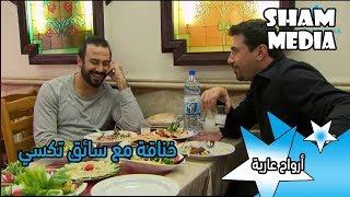 طلع بالتكسي وعلقت بينو وبين الشوفير! شوفو ليش ـ أرواح عارية ـ عبد المنعم عمايري