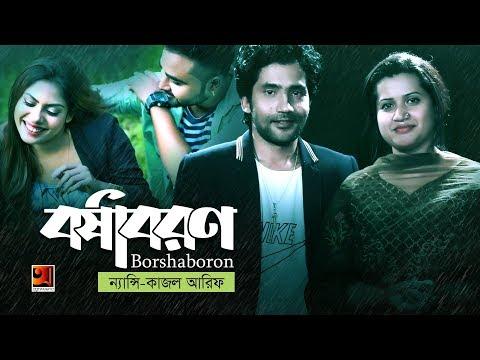 Borsha Boron | by Nancy | Kajal Arif | New Bangla Song 2019 | Official Music Video