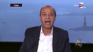 كل يوم - تعليق عمرو اديب على كلمة تميم فى الأمم المتحدة