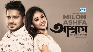 Ashssahs By Milon & Ashfa | Audio Jukebox | New Songs 2016