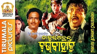 Thakura Achanti Chau bahaku Odia [Full film] [Tirumala Pictures]