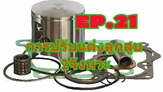 การปรับแต่งลูกสูบในเครื่องยนต์ 2จังหวะ EP.21