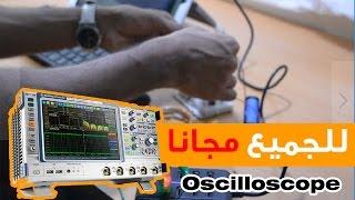 جهاز القياس oscilloscope  احصل علية مجانا !! إلكترونيات