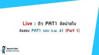 [ติว PAT1] ข้อน่าเก็บ จากรอบ ก.พ. 61 Part 1 : By พี่ปั้น SmartMathPro