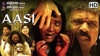 ஆசி புதிய தமிழ் திகில் சினிமா    Latest TAMIL HORROR MOVIE AASI    HD