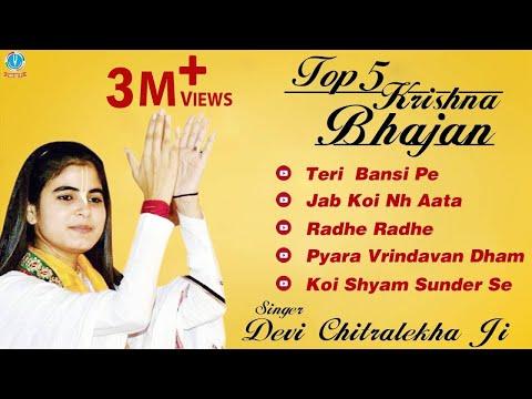Xxx Mp4 Krishna Top 5 Krishna Bhajan Best Juke Box 2016 Devi Chitralekha Ji Hit Devotional Songs 3gp Sex