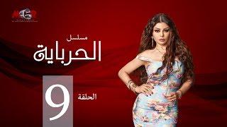 الحلقة التاسعة - مسلسل الحرباية | Episode 9 - Al Herbaya Series