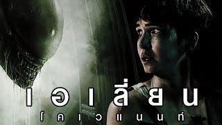 เอเลี่ยน โคเวแนนท์ ตัวอย่าง Alien: Covenant Official Thai Trailer