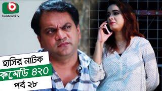 Dom Fatano Hasir natok  | Comedy 420 EP - 28 | ft - Mir Sabbir, Ahona , siddik,