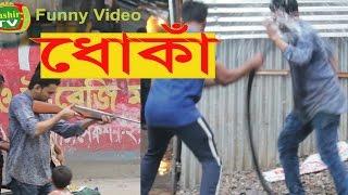 Funny Video Dhoka | Compilation 2017 | Top Funny Video | bangla prank | mojar | Hashir