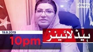 Samaa Headlines - 10PM - 19 August 2019