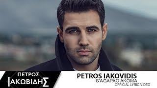Πέτρος Ιακωβίδης - Σ
