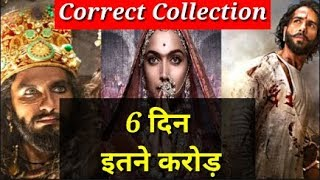 Padmaavat 6th Day Correct Collection | Box Office Collection