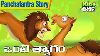 Camel Sacrifice | Bedtime Stories For Children | Telugu Animated Cartoons For Kids - KidsOne