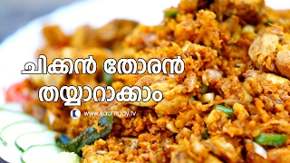 Make Chicken Thoran | Salt n Pepper | Kaumudy TV