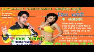 JILA BHADOHI BHOJPURI SUPER HIT DJ SONG 2015