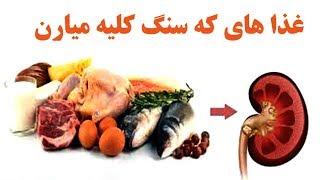 غذا های که سنگ کلیه میاورد