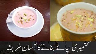 Kashmiri Chai Recipe | کشمیری چائے | Green Tea | Pink Tea| Gulabi Chai | Sabz Chai | Pakistani