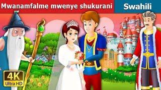 Mwanamfalme mwenye shukurani | Hadithi za Kiswahili | Swahili Fairy Tales