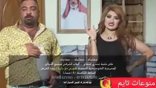 مسرحية قدوري دق بابناعلي فرحان +تماره جمال+تغريد علاء+علي داخل #مسرح النجاح