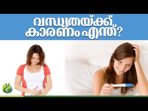 malayalam sex tips_reason for infertility-വന്ധ്യതയ്ക്ക്  കാരണം
