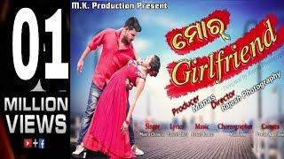 MOR GIRLFRIEND || MANTU CHHURIA || SAMBALPURI HD || OFFICIAL VIDEO || 2017