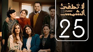 مسلسل لا تطفيء الشمس   الحلقة الخامسة و العشرون   La Tottfea AL shams .. Episode No. 25