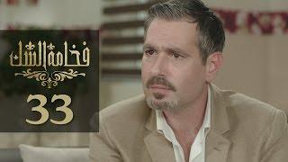 Fakhamet Al Shak Episode 33 - مسلسل فخامة الشك الحلقة 33