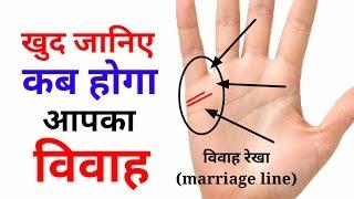 कब होगा आपका विवाह । Hand reading in hindi !! Hand palm !! Hast rekha for marriage