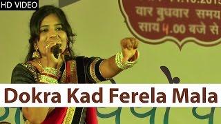 Durga Jasraj Superhit Bhajan : Dokra Kad Ferela Mala | Best Marwadi Live Bhajan | Satguru Maharaj