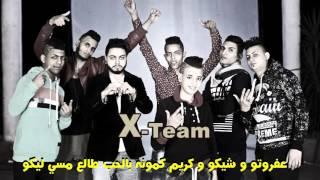كلمات مهرجان صحاب مصالح | اكس تيم | 2015