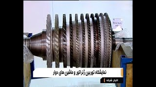 Iran IPGTEC 2018 International Power Generator & Turbine machinery exhibition & conference