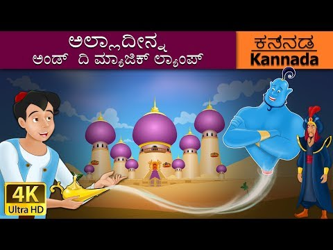 Xxx Mp4 ಅಲ್ಲಾದ್ದೀನ್ ಮತ್ತು ಅದ್ಭುತ ದೀಪ Aladdin And The Magic Lamp In Kannada Kannada Fairy Tales 3gp Sex