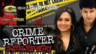 Crime Reporter | Drama | Mahfuz Ahmed | Bindu