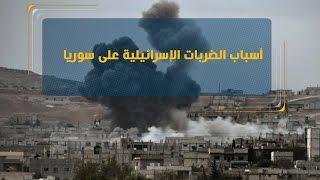 أسباب الضربات الإسرائيلية على سوريا