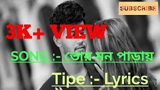 Tor Mon Paray Lyrics song  | Ayon Chaklader ft Mahdi Sultan | Rasel and Shakila | new Bangla song