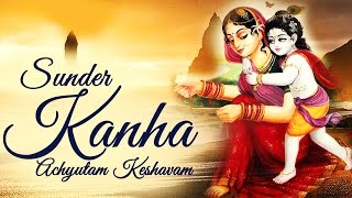 Sunder Kanha Kanha Vandita Roopa - Achyutam Keshavam Krishna Bhajans - Art of Living Bhajans