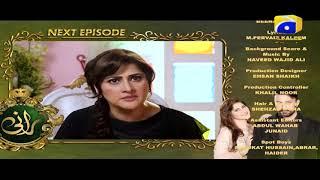 Rani - Episode 21 Teaser | Har Pal Geo