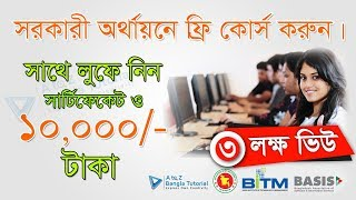 Free IT Training Course and get Gov. Certificate in Bangladesh