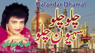 Chalo Chalo Sehwan Chalo - Fozia Soomro - Qalandar Dhamal - Tp Sindhi