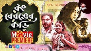 Rong Beronger Korhi | Movie Premiere | Rituparna | Ritwick | Arunima | Soham