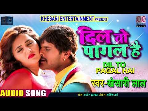 Xxx Mp4 दिल तो पागल है Dil To Pagal Hai Khesari Lal Yadav Ashish Verma Bhojpuri Songs 2018 3gp Sex