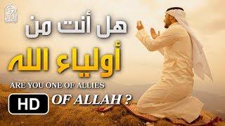 إذا كنت من أولياء الله فهذا الفيديو هدية لك    من روائع النابلسي Are You one of allies of Allah ?