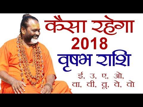 Xxx Mp4 वृषभ राशि के जातको के लिए कैसा रहेगा 2018 Gurumantra With Daati Maharaj 3gp Sex