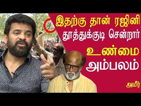 Xxx Mp4 Tamil News Rajinikanth Speech At Thoothukudi Ameer Reveals The Truth Tamil News Live Redpix 3gp Sex