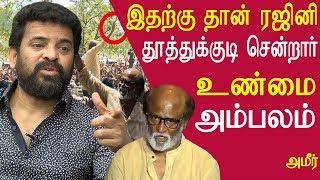 tamil news Rajinikanth speech at thoothukudi Ameer reveals the truth tamil news live, redpix