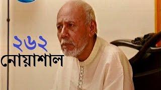 Noashal Part-262 (02 December 2015) [HD]