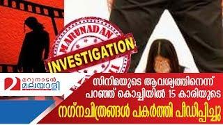 15 year old girl attacked by filim producer I Marunadan Malayalai